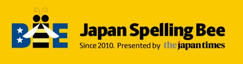 Japan spelling bee