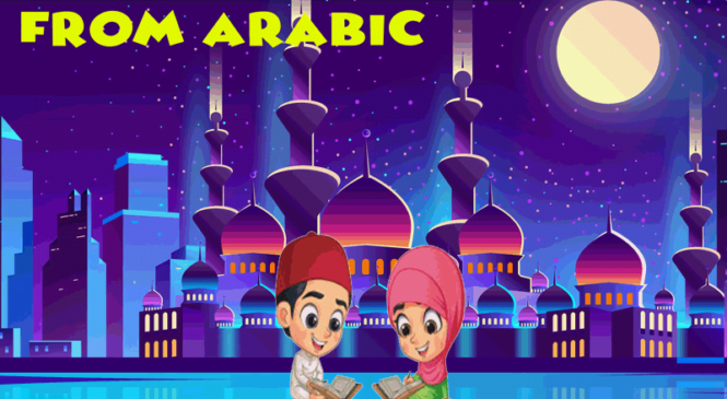 Featured words list – spelling words from Arabic